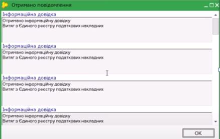 перелік витягів ЄРПН
